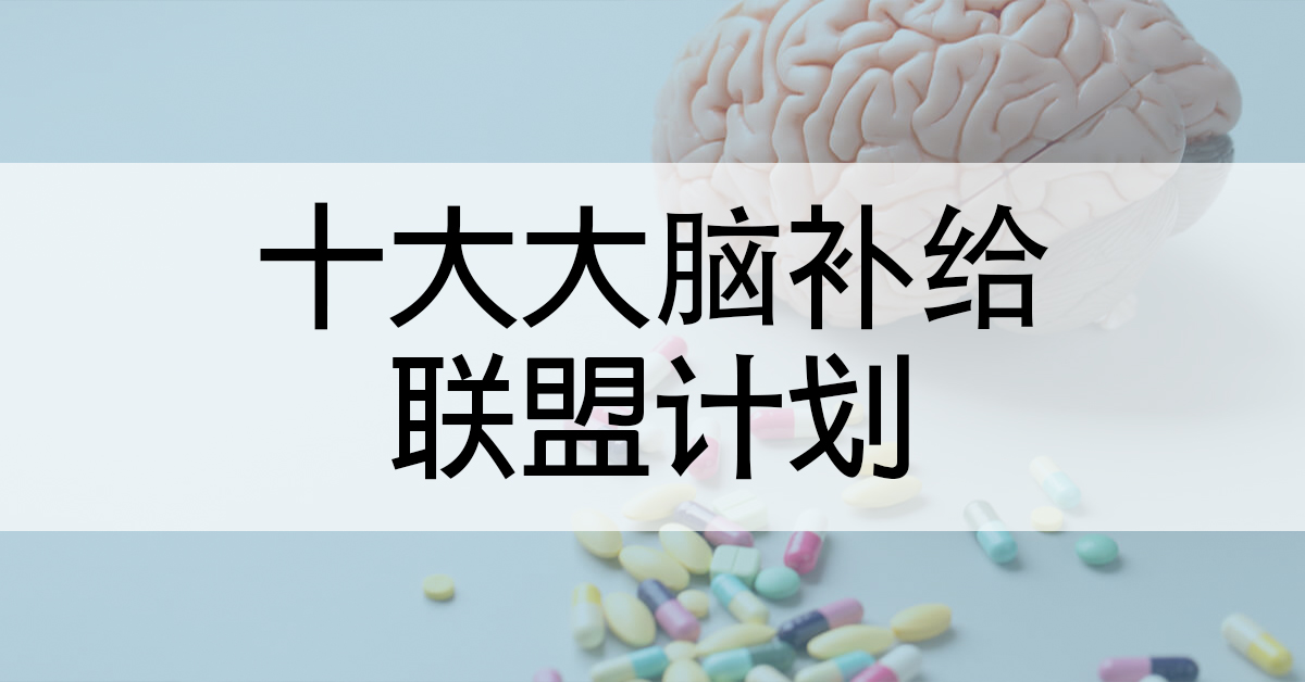 十大大脑补给联盟计划