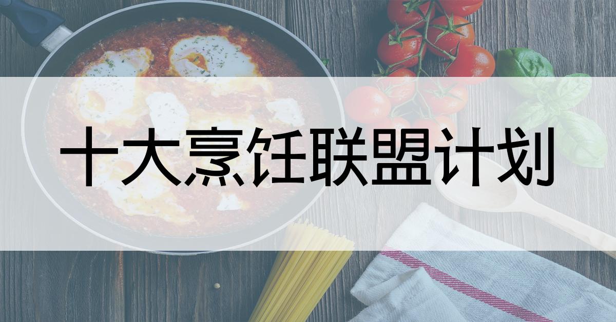 十大烹饪联盟计划