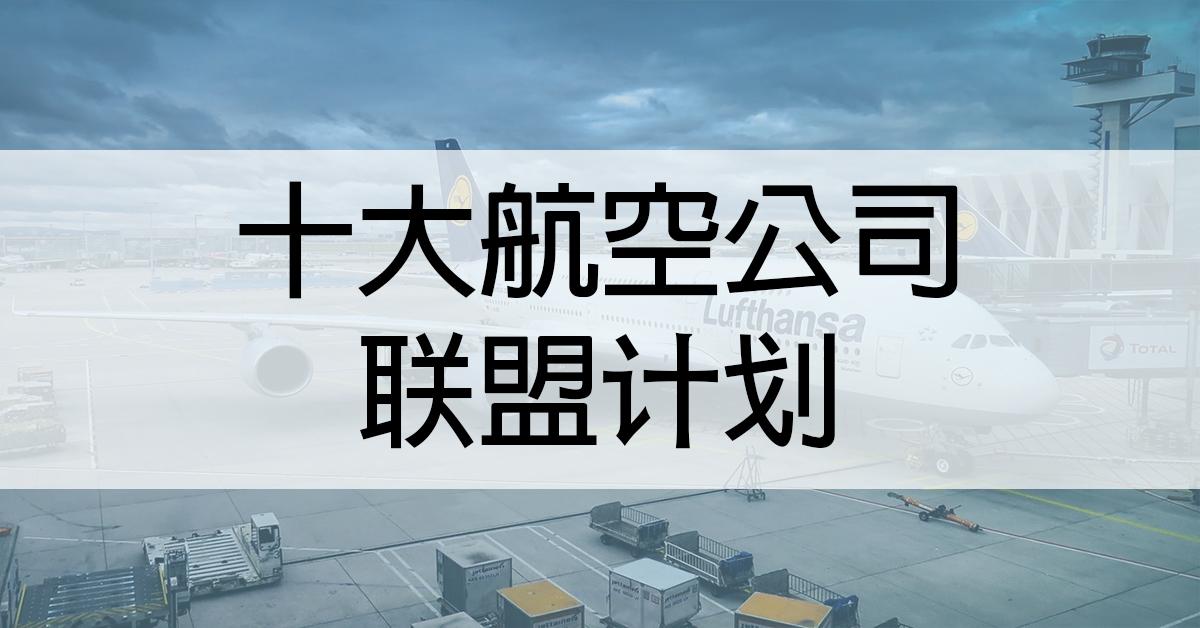 十大航空公司联盟计划