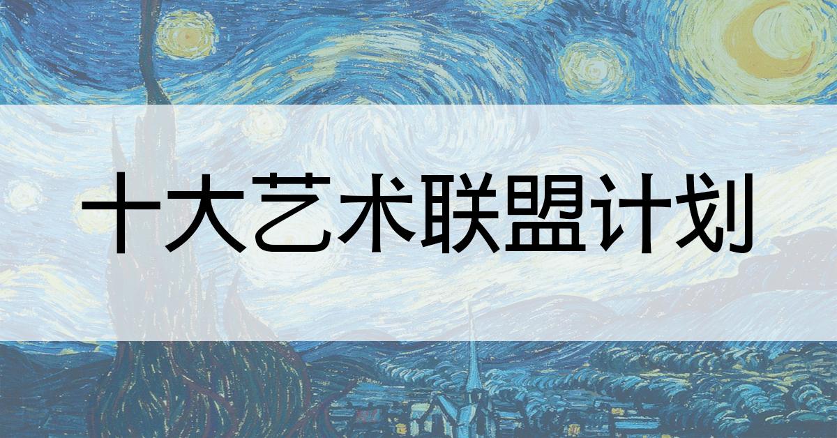 十大艺术联盟计划