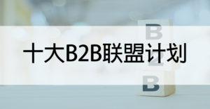 十大B2B联盟计划