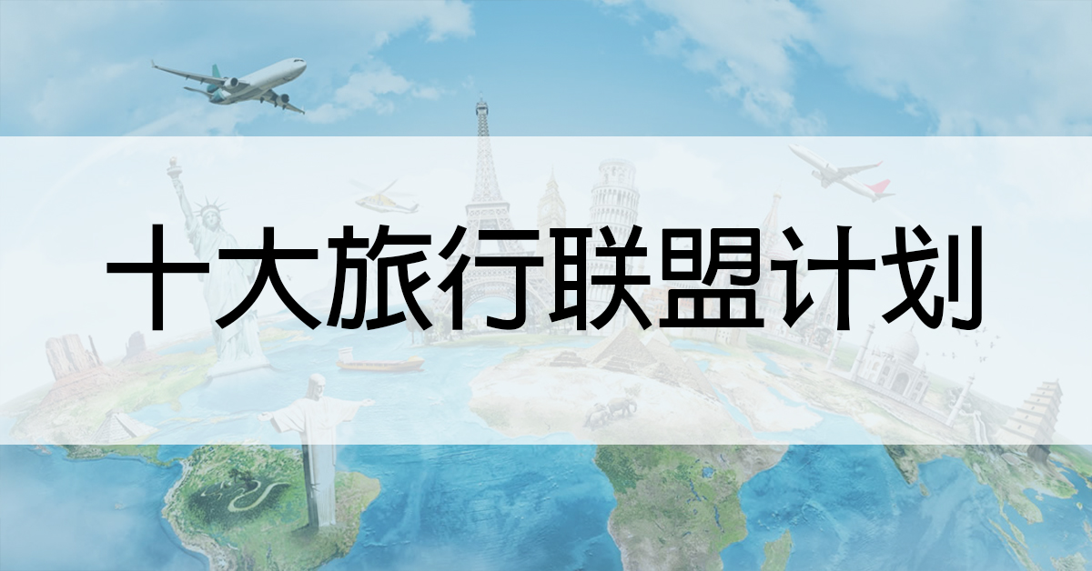 十大旅行联盟计划