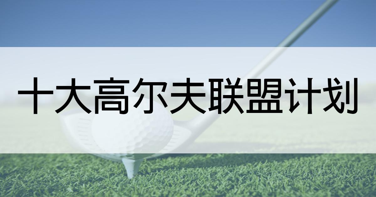 十大高尔夫联盟计划