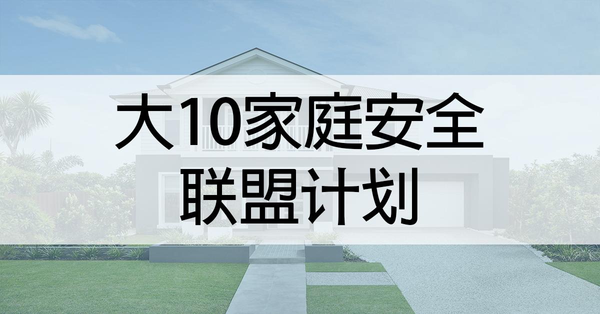 大10家庭安全联盟计划