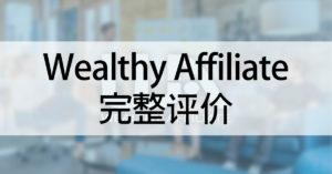Wealthy Affiliate 完整评价